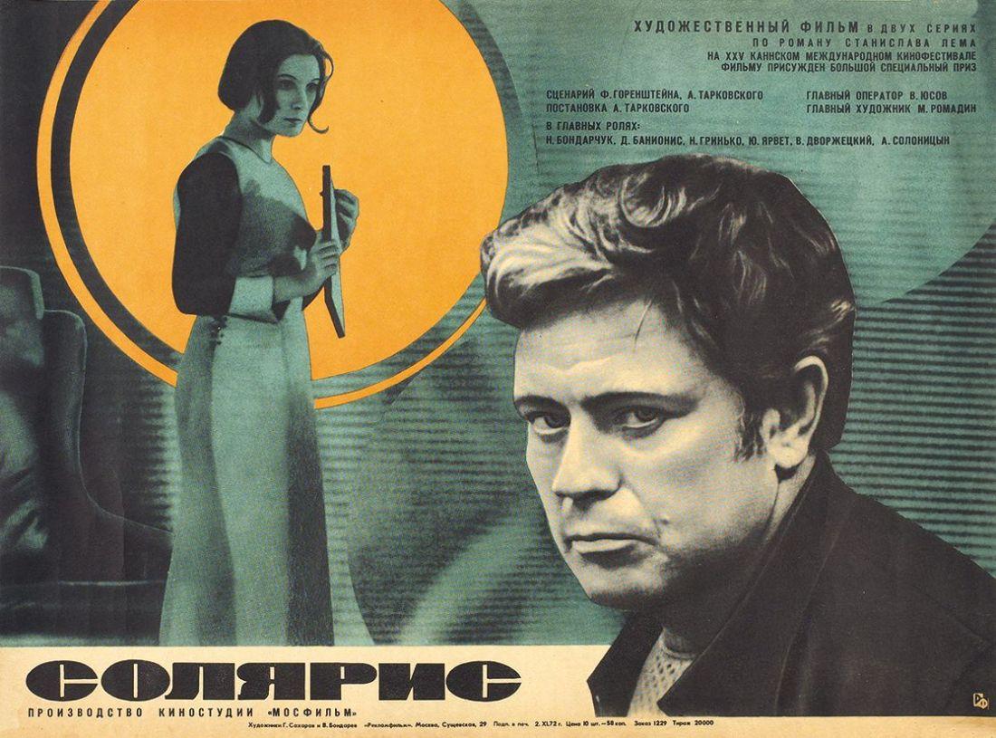 Solaris-Poster-Russian_